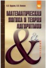 А. В. Пруцков,Л. Л. Волкова. Математическая логика и теория алгоритмов: Учебник. Гриф МО РФ