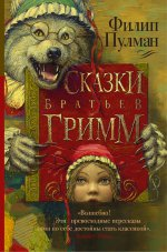 Сказки братьев Гримм