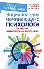 Энциклопедия начинающего психолога. 4-е изд
