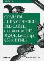 Создаем динамические веб-сайты с помощью PHP, MySQL, JavaScript, CSS и HTML5, 4-е издание