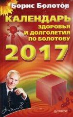 Календарь здоровья и долголет.по Болотову на 2017г