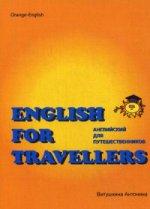 Английский для путешественников. Учебник