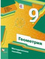 Геометрия. 9 класс. Методическое пособие. Изд. 1