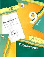 Геометрия. 9кл. Рабочая тетрадь №1. Изд.1