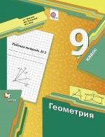 Геометрия. 9кл. Рабочая тетрадь №2. Изд.1