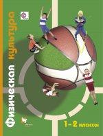 Физическая культура. 1-2кл. Учебник. Изд.1