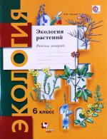 Экология растений. 6кл. Рабочая тетрадь. Изд. 1