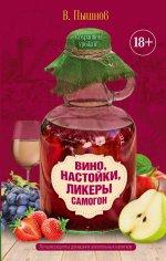 Вино, настойки, ликеры, самогон
