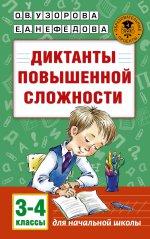 Иван Григорьевич Пышнов. Диктанты повышенной сложности 3-4кл