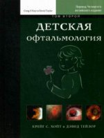 Крейг С. Хойт и Дэвид Тейлор. Детская офтальмология. В 2-х томах. Том 2 150x199