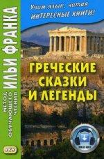 Греческие сказки и легенды