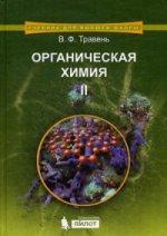 Органическая химия: Учебное пособие для ВУЗов Т.2