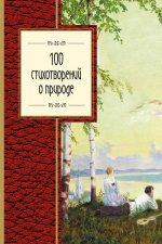Сборник. 100 стихотворений о природе 150x225