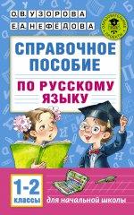 Справочное пособие по русскому языку 1-2кл