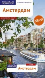 Амстердам с картой! (RG00310)