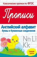Прописи: английский алфавит: средняя группа