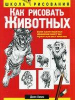 Джек Хамм: Как рисовать животных