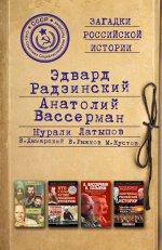 Загадки российской истории. Золотая коллекция (комплект из 4 книг)