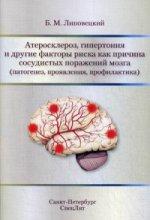 Атеросклероз,гипертония и другие факторы риска как причина сосудистых поражений мозга