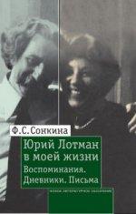 Юрий Лотман в моей жизни: Воспоминания. Дневники