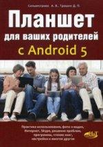 Сильвестрова А. В., Трошин Д. П.. Планшет для ваших родителей с Android 5 150x214