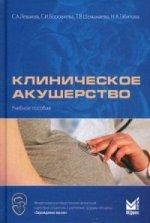 Клиническое акушерство. Учебное пособие. Гриф Министерства Здравоохранения
