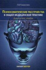 Психосоматические расстройства в общей медицинской практике. Диагностика, терапия