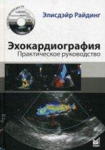 Эхокардиография. Практическое руководство