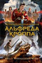 Необычайные приключения Альфреда Кроппа.Книга 3.Тринадцатый череп (12+)