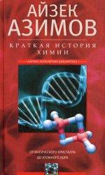 Краткая история химии
