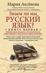 Знаем ли мы русский язык? Кн.1 (мяг)