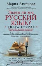 Знаем ли мы русский язык? Кн.2 (мяг)