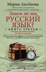 Знаем ли мы русский язык? Кн.3 (мяг)