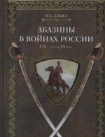 Абазины в войнах России 19-20 вв