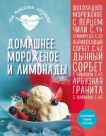 Анна Гидаспова. Домашнее мороженое и лимонады