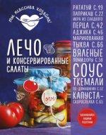 Анна Гидаспова. Лечо и консервированные салаты 150x192