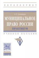Муниципальное право России: практикум