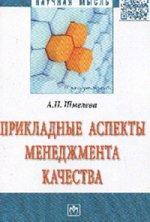 А. Н. Шмелева. Прикладные аспекты менеджмента качества. Монография