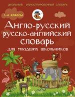 Англо-русский русско-английск. словарь д/мл. шк