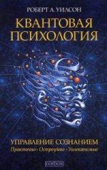 Квантовая психология.Управление сознанием (мяг)