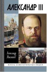 ЖЗЛ: Александр III