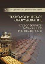 Технологическое оборудование: хлебопекарное, макаронное и кондитерское. Учебник, 3-е изд., стер