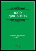 1000 диктантов. Ноты, 4-е изд., стер