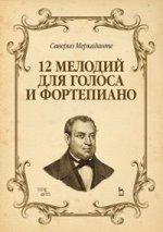 12 мелодий для голоса и фортепиано. Ноты, 2-е изд., стер