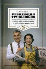 Революция трудолюбия:потребительское поведение и экономика домохозяйств с 1650 г.до наших дней