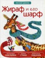 Жираф и его шарф. Многоразовые наклейки, веселые стихи, увлекательные задания