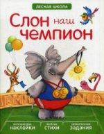 В. А. Вилюнова,Н. А. Магай. Слон наш чемпион. Многоразовые наклейки, веселые стихи, увлекательные задания