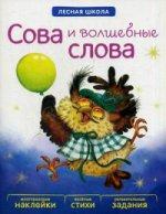 В. А. Вилюнова,Н. А. Магай. Сова и волшебные слова. Многоразовые наклейки, веселые стихи, увлекательные задания