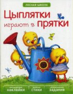 В. А. Вилюнова,Н. А. Магай. Цыплятки играют в прятки. Многоразовые наклейки, веселые стихи, увлекательные задания
