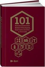 101 высказывание иностранцев,ведущих бизнес в России